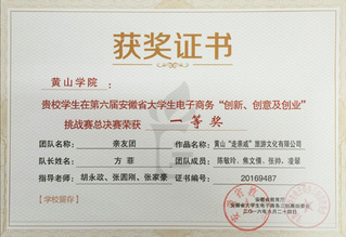 安徽省三创大赛一等奖证书(20...