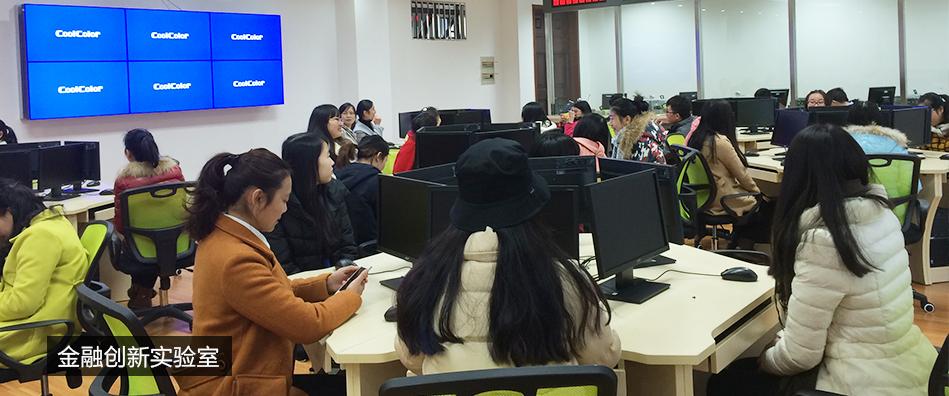金融创新实验室