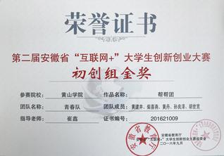 互联网+大赛金奖证书(2016...