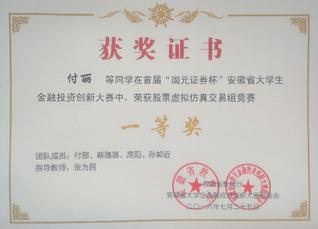 国元证券杯荣誉一等奖