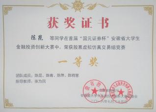国元证券杯荣誉一等奖三